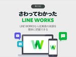 LINE WORKSなら従業員の体調を簡単に把握できる