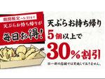 丸亀製麺、天ぷら5個以上持ち帰りで30%オフ