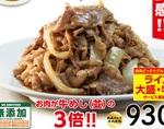 松屋「お肉どっさりグルメセット」牛めしの3倍のお肉!