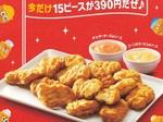 マクドナルド、ナゲット割引キャンペーン!15ピースが390円