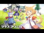 ハートフルリズムアドベンチャー『ジラフとアンニカ』が8月27日に発売決定