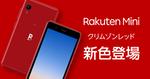 3.6型スマホ「Rakuten Mini」に新色「クリムゾンレッド」登場