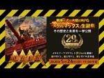 『メタルマックスゼノ リボーン』最新PV公開と、シリーズ生誕記念生放送を実施!