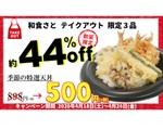 和食さと、テイクアウト割引!特ネタ天丼が約44%オフの500円