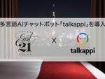 ホテル イースト21東京に多言語AIチャットボット導入