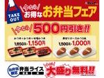松のや、テイクアウト限定で「かつ丼+かつ丼+味噌かつ丼」500円引きに