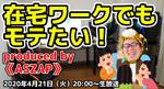 4/21火 20時~生放送 ASZAP(アスザップ)リモート:在宅勤務でもモテよう【デジデジ90】