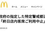 マクドナルド13都道府県1910店舗で店内飲食中止、テイクアウトは対応