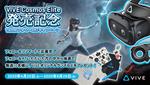 HTC、「VIVE Cosmos Elite」発売記念Twitterキャンペーン