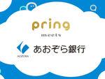 無料送金アプリ「pring」があおぞら銀行からの入出金に対応