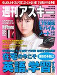 週刊アスキー No.1279(2020年4月21日発行)