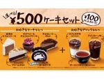マックカフェ、ケーキとドリンクのセットが500円に