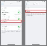 iPhoneの写真データの保存をHEIFからJPEGにする方法