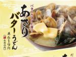 丸亀製麺「あさりバターうどん」がバター倍増で復活!