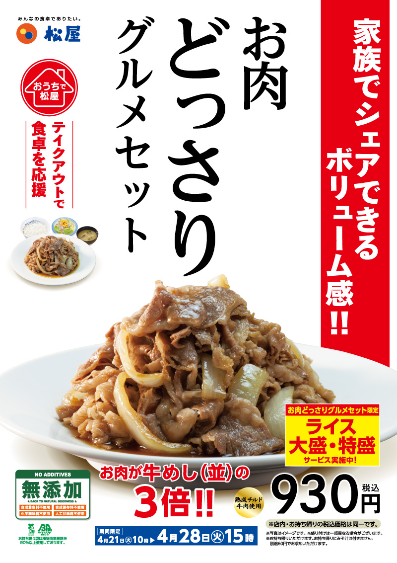 【外食】【本日発売】松屋で一週間限定「お肉どっさりグルメセット」【おうちで松屋】