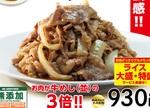 【本日発売】松屋で一週間限定「お肉どっさりグルメセット」