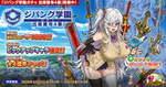 美少女英雄オンラインシミュレーションゲーム「英雄*戦姫WW」、期間限定「ジパング学園ガチャ 出席番号4番」開催