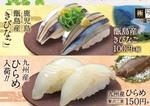 はま寿司で九州フェア!きびなご100円「皿うどん」も登場