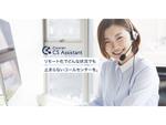 キャスター、リモートコールセンター「Caster CS Assistant」提供開始