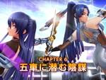 『アクション対魔忍』が新Chapterを配信するアップデートを実施!
