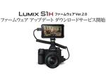 パナソニック、「LUMIX DC-S1H」新ファームウェアを発表