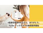 ドッグカメラ「Furbo」、愛犬家の医療従事者へ無償提供