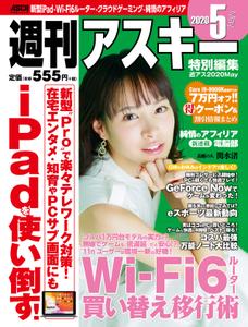 週刊アスキー特別編集 週アス2020May