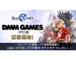 『ブレイドエクスロード』がDMM GAMES(PC)版として配信開始!