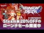 4人同時プレイ可能な2D横スクロールアクション『Dragon Marked For Death』のSteam版が登場