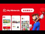アプリ『My Nintendo』が配信開始!任天堂に関する最新情報を便利にチェック!