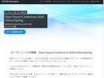 さくらインターネット、オープンソースカンファレンスに協賛