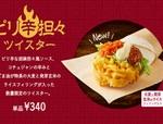 KFC「ピリ辛担々ツイスター」数量限定で発売