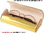 贈り物にオススメ! 虹色に輝く黄金皮革を使ったメガネケース