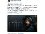 PC版『DEATH STRANDING』、7月15日(日本時間)に発売日を変更