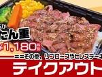 いきなりステーキ、持ち帰り「ステーキ重」店舗増やして販売