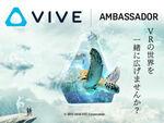 HTC、DMM.comと共催でVIVEアンバサダーを募集開始