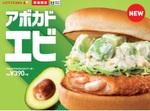 【本日発売】ロッテリア「アボカドタルタル」バーガー