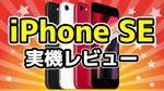 【本日緊急生放送】23日(木) 17時~ iPhone SE実機レビュー 2020