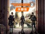 レベル8到達までプレイできる『ディビジョン2』の無料体験版を配信中!