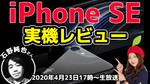 4/23木 17時~ 【緊急生放送】iPhone SE実機レビュー 2020