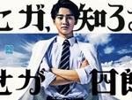 「セガだよ!」が口癖の少年・せが四朗が登場する動画第2話「秘密篇」が本日公開!