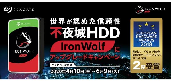 NAS向けHDD「IronWolf」購入でもれなくQUOカードPayなどもらえる