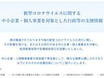弥生、新型コロナに関する中小企業・個人事業主を支援する特設ページ公開