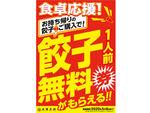大阪王将、餃子2人前テイクアウトで「餃子無料券」もらえる