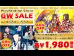 PS StoreのGWセールが開始!角川ゲームスのタイトルがおトクに!