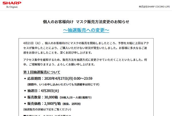 シャープ 製 マスク 販売 サイト 会員 登録