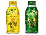 ボトル缶チューハイ「アサヒ・ザ・レモンクラフト」セブン先行発売