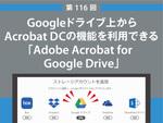 Googleドライブ上からAcrobat DCの機能を利用できる「Adobe Acrobat for Google Drive」
