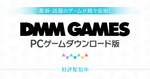 DMM GAMES PCゲームフロアにて「千里の棋譜 ~現代将棋ミステリー~」などPCゲーム13作品配信開始