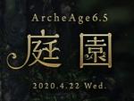 MMORPG『ArcheAge(アーキエイジ)』が大型アップデート「ArcheAge6.5 庭園」を実施!